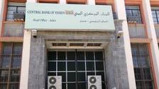 """اختيار """"إرنست أند يونغ"""" لتدقيق حسابات المركزي اليمني"""