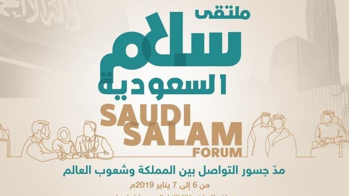 Saudi peace forum (Supplied)
