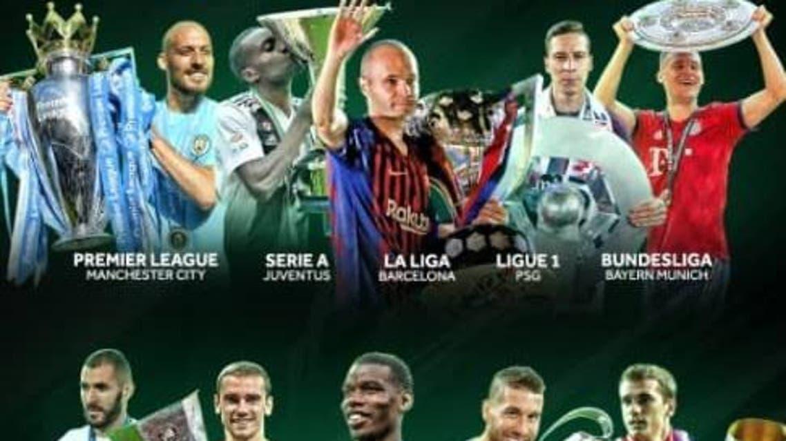 قهرمانان اروپا