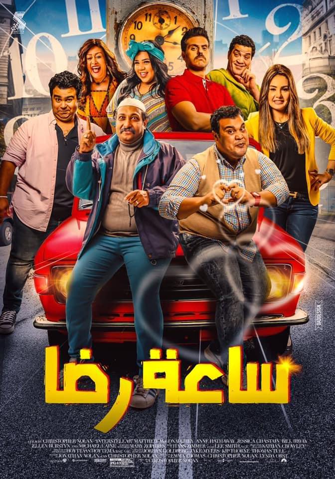 تحميل افلام مصرية كوميدية