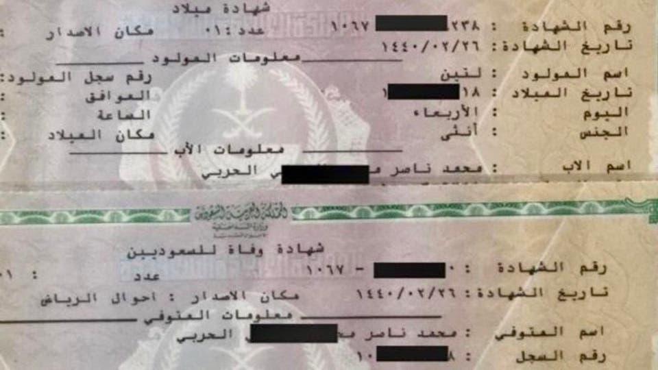 شابة سعودية تسلمت شهادة وفاة زوجها وميلاد ابنتها بنفس اليوم صورة
