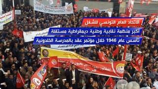 ما هو الإتحاد العام التونسي للشغل؟