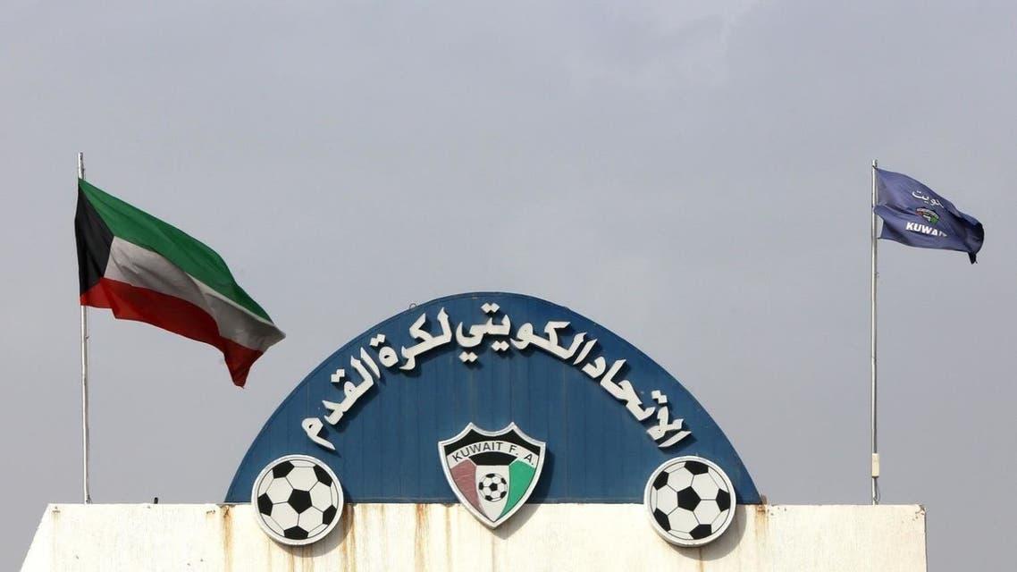 مقر الاتحاد الكويتي لكرة القدم