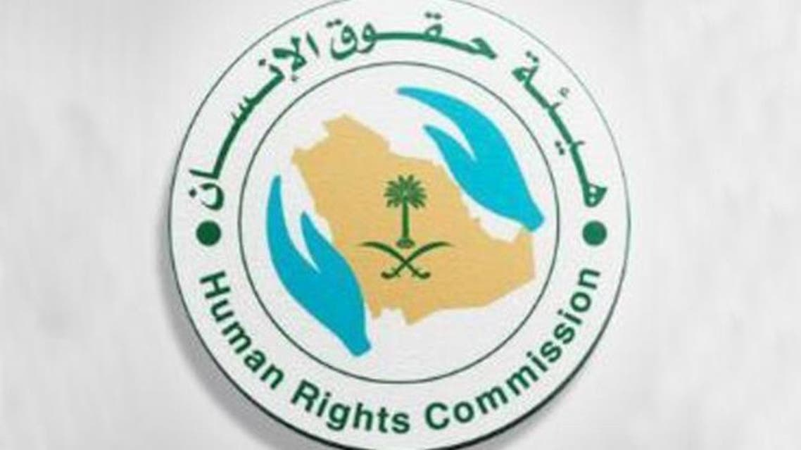human rights commission (Supplied)