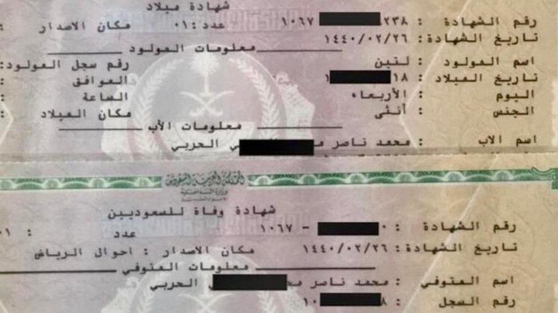 KSA: Birth and Death certificate