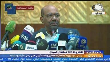 الرئيس السوداني: البلاد مستهدفة والتظاهرات ليست تخريباً