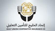 """تفاقم خسائر """"اتحاد الخليج الأهلية"""" 28% في 2020"""