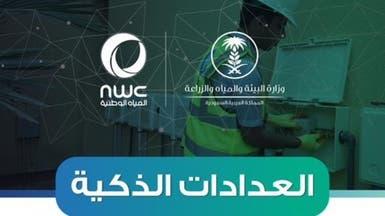 تركيب أكثر 1.2 مليون عداد ذكي للمياه في السعودية