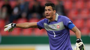 حارس دورتموند يقرر تعليق مسيرته الدولية مع سويسرا