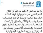 ضجة في العراق.. برلمانيون زاروا تل أبيب