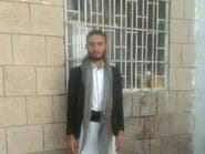 ميليشيات الحوثي تعدم شابا مختطفا وتقتل آخر تحت التعذيب