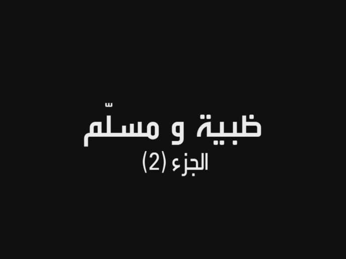 على خطى العرب | ظبية ومسلّم - الجزء 2
