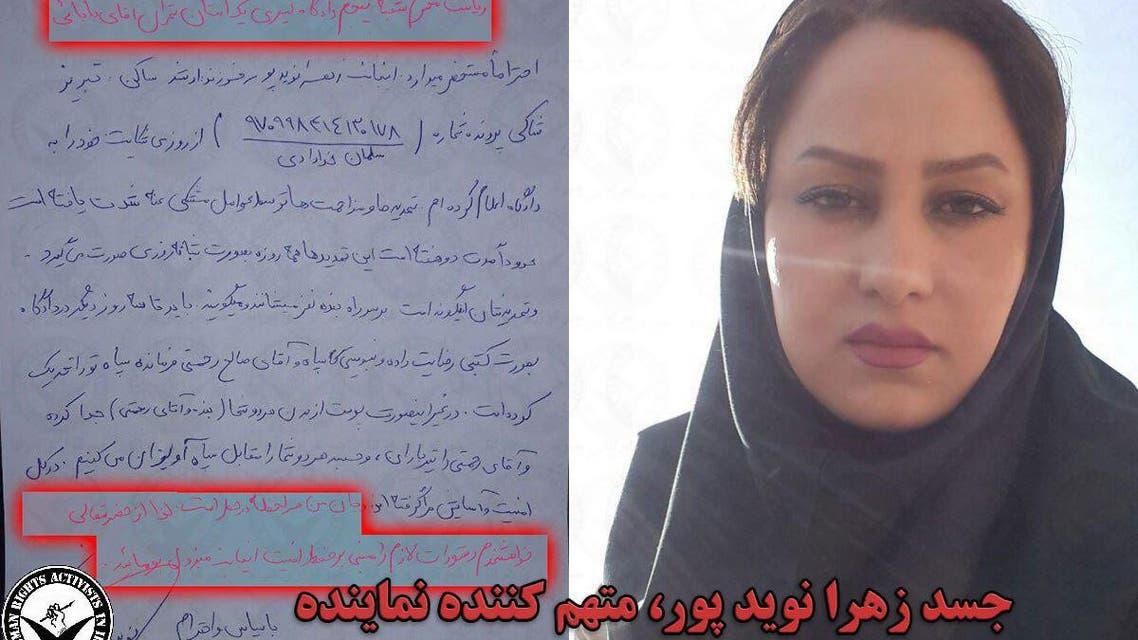 ايرانية