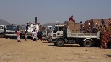 اليمن.. ميليشيا الحوثي تواصل نهب المساعدات الإغاثية