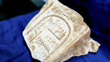 مصر تستعيد قطعة أثرية فرعونية سُرقت قبل نحو 3 عقود