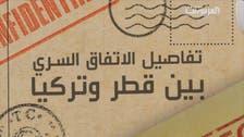 """""""العربیہ ڈاٹ نیٹ"""" نے قطر ۔ترکی  خفیہ معاہدے کی تفصیلات جاری کردیں"""