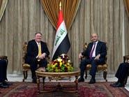 بومبيو يلتقي قادة العراق والقوات الأميركية