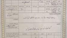 """""""بيع الكنائس"""" ببغداد.. نائب سابق يكشف وثائق للعربية.نت"""