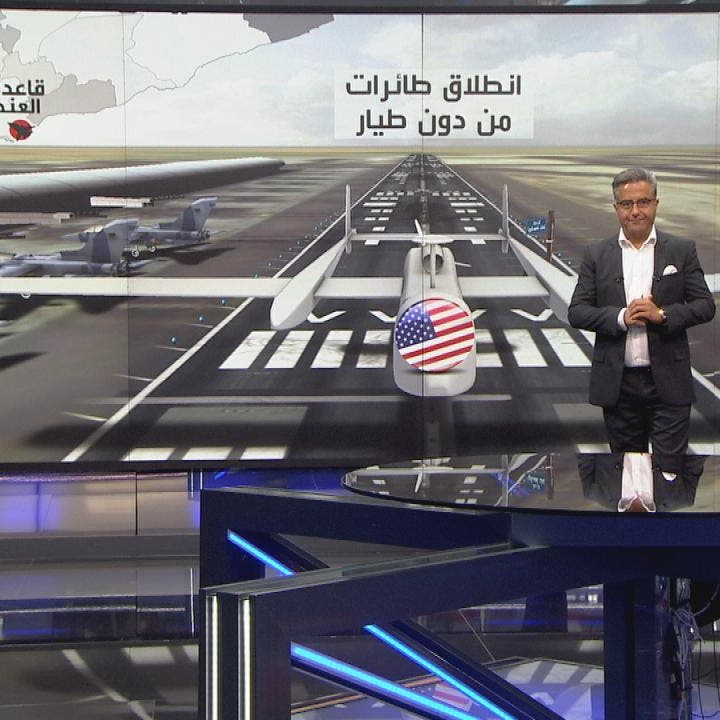 قاعدة العند..استُخدمت بالحرب الباردة واستهدفت من الحوثي