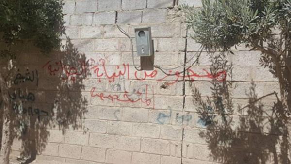 سور منزل السياسي المختطف محمد قحطان وقد كتب عليه الحوثيون محجوز من النيابة