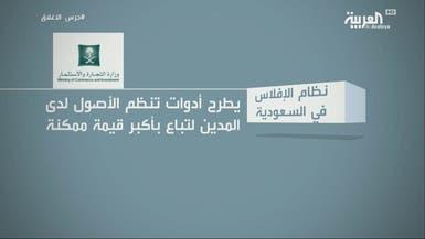 7 معلومات لا تعرفها عن نظام الإفلاس في السعودية