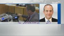 وزير الاقتصاد اللبناني: لا نية لإعادة هيكلة الدين العام