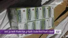 لیبیا : ترکی سے آنے والی منشیات کی 80 لاکھ گولیاں ضبط