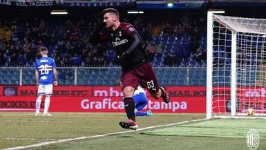 كأس إيطاليا: ميلان يتجاوز سامبدوريا في الأشواط الإضافية