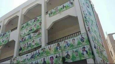 اليمن.. الحوثي يحول مدارس لمحاضن طائفية وحسينيات إيرانية