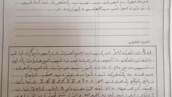 وثائق تثبت تورط إخوان ليبيا في تمويل الجماعات الإرهابية