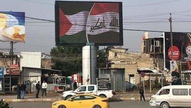 """""""علم فلسطين"""" يحرج العراق أثناء زيارة ملك الأردن"""