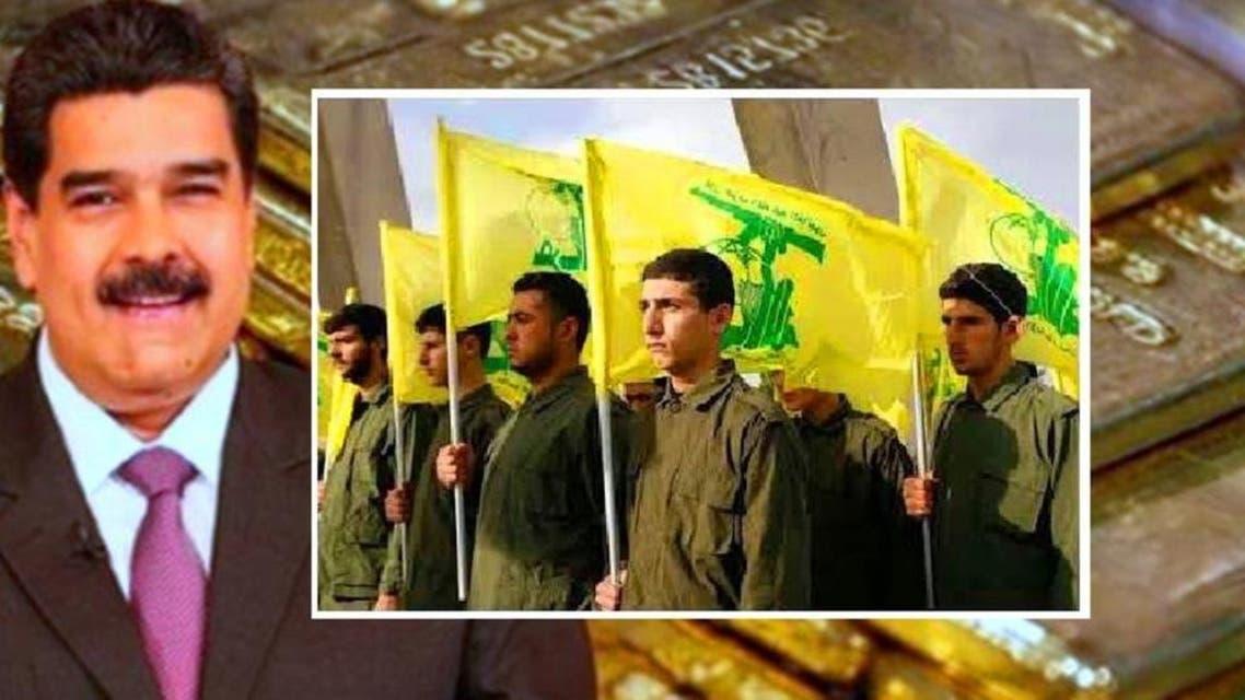 Hezbollah in Venezuela. (Al Arabiya)