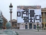 لافتات كورية في شوارع باريس.. ماذا تعلن سامسونغ؟