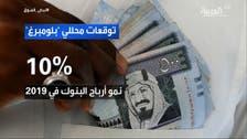 تعرف على أبرز توقعات المحللين للقطاع البنكي السعودي