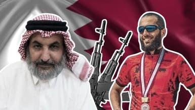 القصة الكاملة لمتهمين بالإرهاب يعيشون في قطر بحرية
