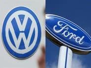 فولكسفاغن وفورد تتجهان نحو تحالف في قطاع السيارات