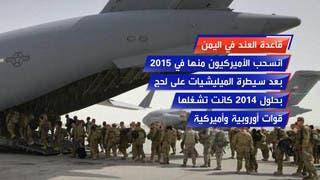 ما هي قاعدة العند في اليمن؟