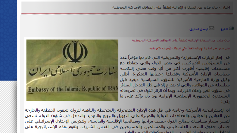 Iranian embassy in Beirut slams US as 'ISIS incubator'