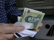 استخبارات إيران تعتقل 54 شخصاً بتهمة الإخلال بالاقتصاد