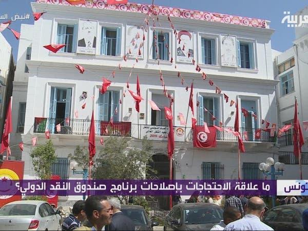 ما علاقة احتجاجات تونس بإصلاحات صندوق النقد الدولي؟