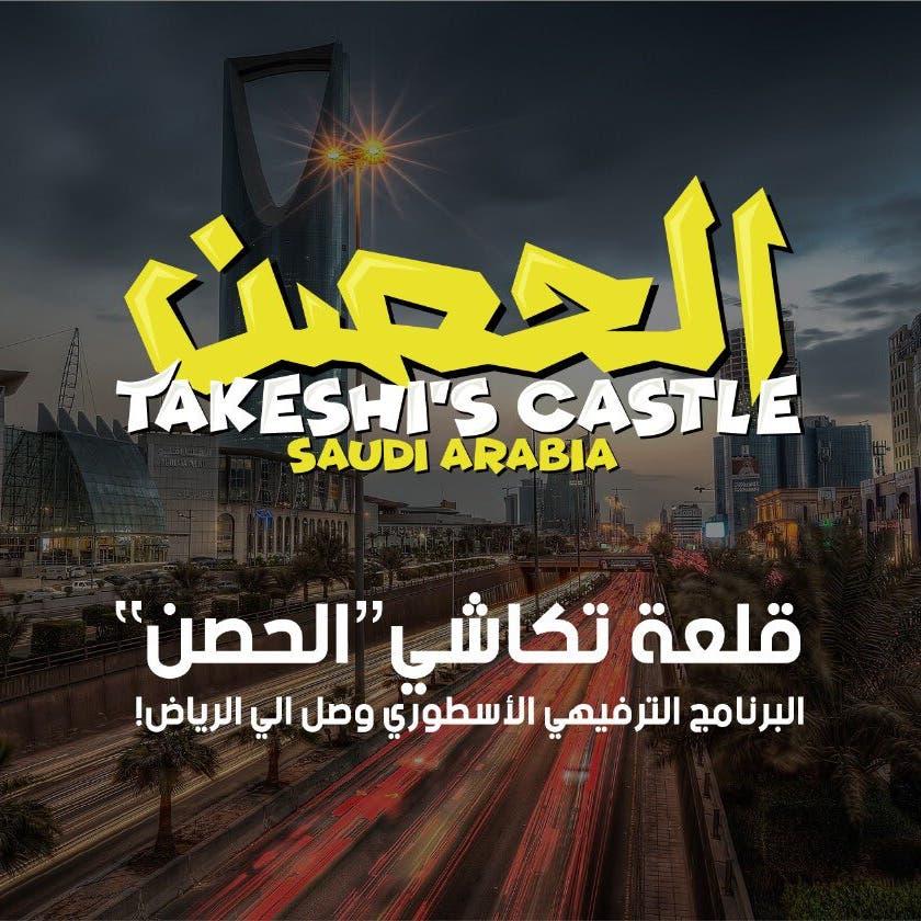 """""""الحصن"""" يعيد ذاكرة السعوديين للتسعينات.. وهذه التفاصيل"""