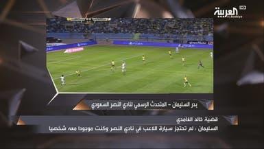 متحدث نادي النصر: تمت معاملة خالد الغامدي بطريقة لائقة