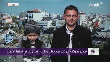 """""""سجى"""" طفلة فلسطينية كفيفة  تحفظ القرآن وألفية بن مالك"""