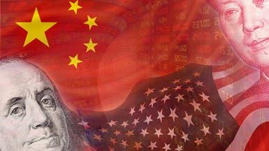 الصين: سياسات أميركا تلوث مناخ الاستثمار العالمي