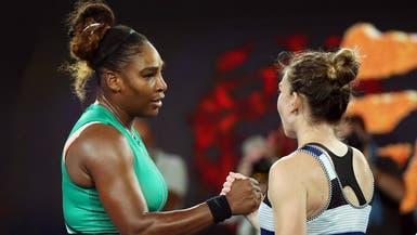 سيرينا تطيح بالمصنفة الأولى من بطولة أستراليا المفتوحة