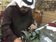 هذه حكاية أقدم صانع مفاتيح في شرق السعودية