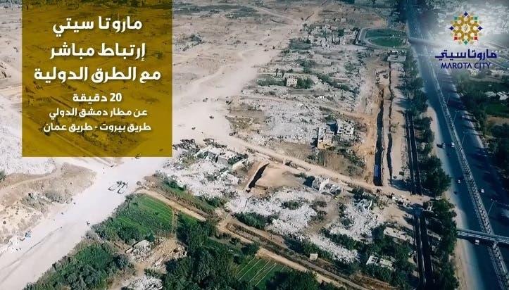 صورة ترويجية لماروتا سيتي تظهر فيها أبنية دمرتها الحرب