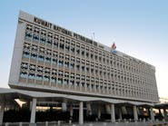 الكويت تعلق تمويلات خارجية لمشروعات نفطية