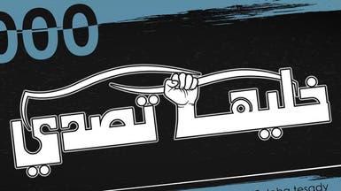 """""""خليها تصدي"""".. حملة لخفض أسعار السيارات بمصر"""