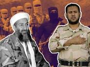 وثائق بن لادن: الجماعة الليبية المقاتلة تمركزت في تركيا